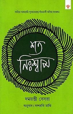 Shata Niswas (Bengali Poems)
