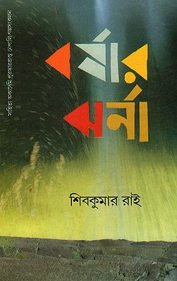 Barshar Jharna (An Old and Rare Book in Bengali)