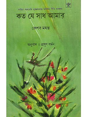 Kata Je Sadh Amar (Poetry in Bengali)
