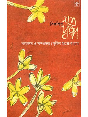 Bikasita Sata Pushpa (Poetry in Bengali)