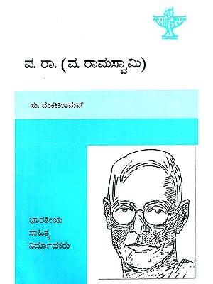 Va. RA. (Va. Ramasamy)- S. Venkataraman's Monograph (Kannada)