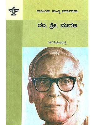 Ram Shri Mugali- A Monograph (Kannada)