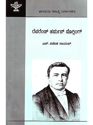 Reverend Herrmann Moegling- A Monograph (Kannada)