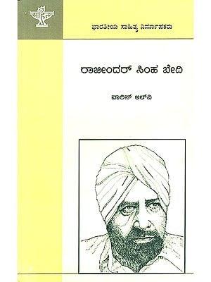 Rajinder Singh Bedi- A Monograph (Kannada)