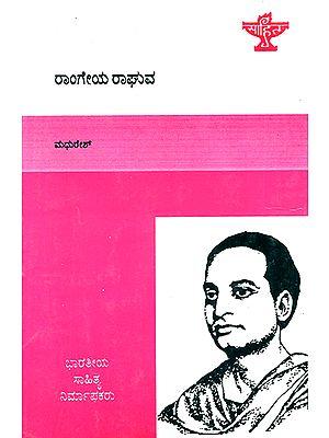 Rangeya Raghava- A Monograph (Kannada)