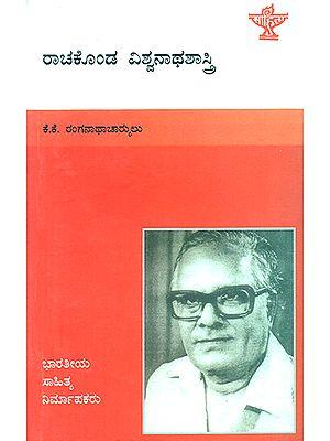 Rachakonda Viswanatha Shastry- A Monograph (Kannada)
