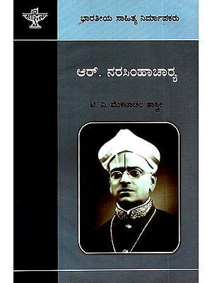 R. Narasimhacharya- A Monograph (Kannada)
