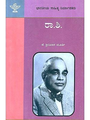 Raa Shi- A Monograph (Kannada)