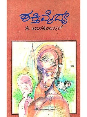 Shakthi Vaidya- T. Janakiraman's Short Stories 'Shakti Vaidyam' in Kannada (An Old and Rare Book)