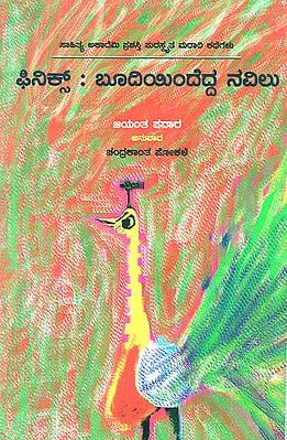 Phinix: Budiyindedda Navilu- Jayant Pawar's Award Winning Short Stories 'Phoenixchya Rakhetun Uthala Mor' (Kannada)