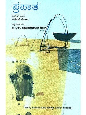 Prapatha- Arun Joshi's English Fiction 'The Last Labyrinth' (Kannada)