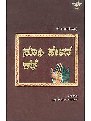 Soofi Helida Kathe- K.P. Ramanunni's Malayalam Novel 'Sufi Puranha Katha' (Kannada)