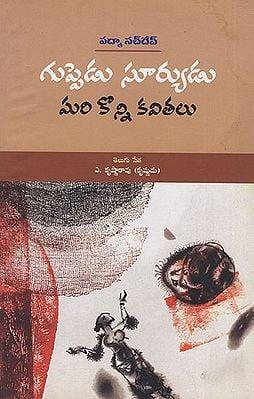 Guppendu Sooryudu mari Konni Kavithalu (Telugu)