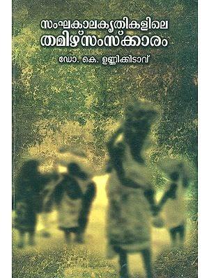 Sanghakala Krithikalile Thamizhu Samskaram- Study (Malayalam)