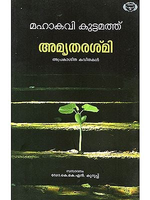 Amritharasmi- Poems (Malayalam)