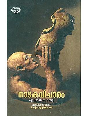 Natakavicharam- Essays (Malayalam)