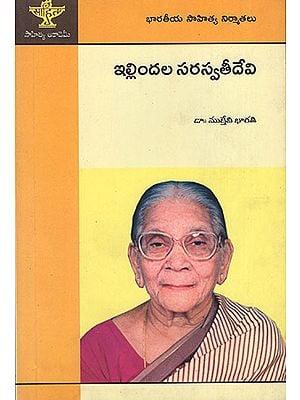 Illindala Saraswathi Devi (Telugu)