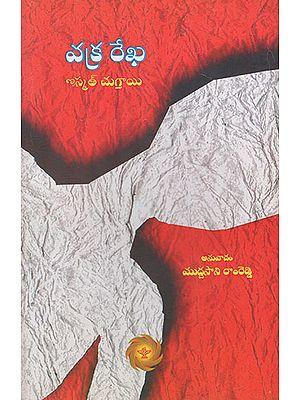 Vakra Rekha : A Novel (Telugu)
