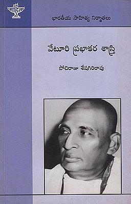 Veturi Prabhakara Sastri (Telugu)