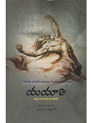 Yayati : A Novel (Telugu)
