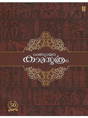 Vatsyana Kamasutram (Malayalam)