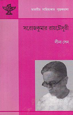 Saroj Kumar Roychoudhury (Bengali)