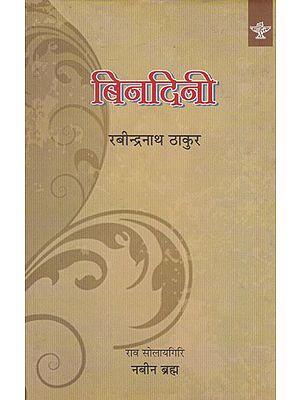 बिनदिनी- Binodini (Bodo)