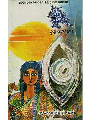 Eka Premara Smrutire - Oriya Translation of Sindhi Novel (Yad Hika Pyar Ji)