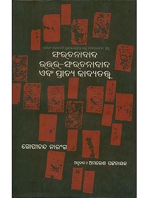 Samrachanavad, Uttar Samrachanvad and Prachya Kavyatatwa - Oriya Translation of The Urdu Criticism