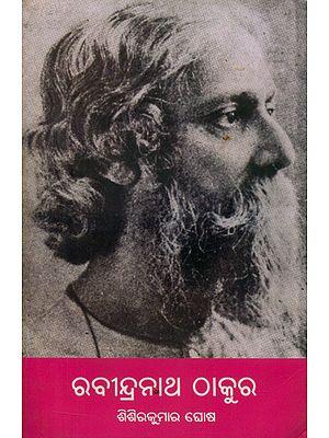 Rabindra Thakur - Oriya Translation of Monograph