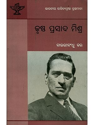 Krushna Prasad Mishra - A Monograph in Oriya (An Old and Rare Book)