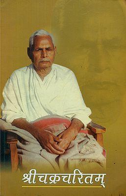 श्रीचक्रचरितम् - Shri Chakra Charitam