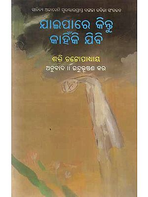 Jaipare Kintu Kahinki Jibi in Oriya Poetry