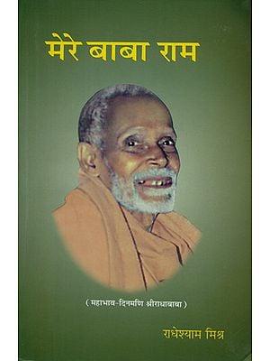 मेरे बाबा राम - Mere Baba Ram (Radha Baba)