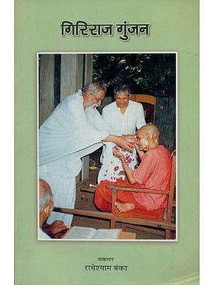 गिरिराज गुंजन - Giriraj Gunjan