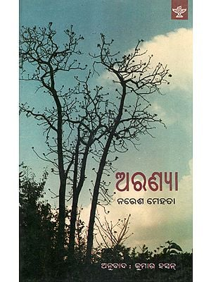 Aranya- Oriya Translation of Hindi Poetry Collection  (An Old and Rare Book)