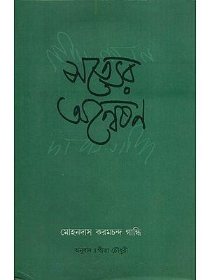 Satyer Anwesan - Bengali Translation of Mohandas Karamchand Gandhi's Gujarati Autobiography