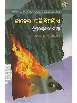 Kaberi Bhali Jhiatia in Oriya (Novel)