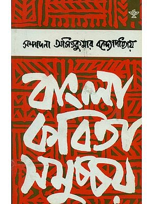 Bangla Kavita Samuchchaya - An Anthology of Bengali Poetry (1941-1985 Volume II)