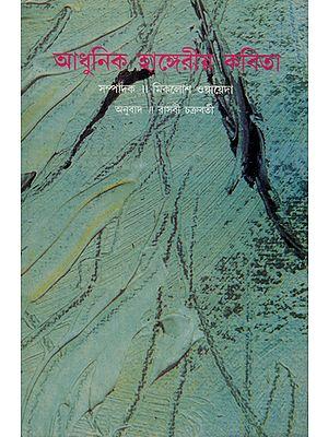 Adhunik Hungariya Kavita - A Collection of Modern Hungarian Poems (Bengali)