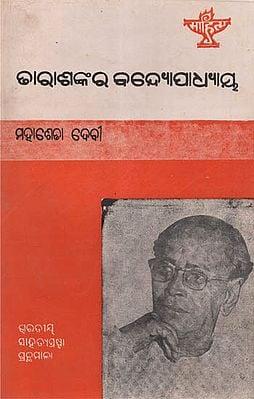 Tarasankar Bandopadhyay in Oriya (An Old and Rare Book)