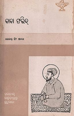 Baba Farid in Oriya (An Old and Rare Book)