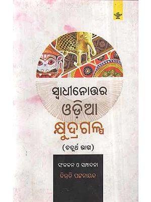 Swadhinottar Oriya Kshyudra Galpa Vol-IV Oriya Short stories (An Old and Rare Book)
