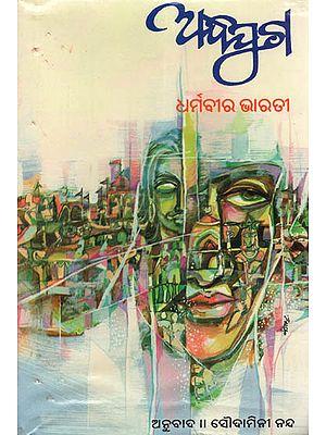 Andhayug- Oriya Translation of Hindi Poetry (An Old and Rare Book)