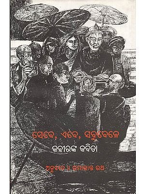 Sebe, Aebe, Sabubele- Selected Poems of Kabira in Oriya (An Old and Rare Book)