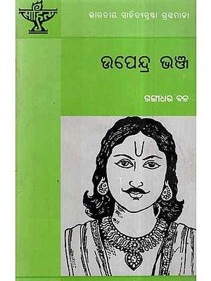 Upendra Bhanja- (A Monograph on Oriya Poet)