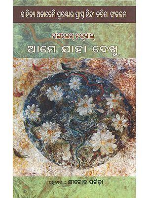 Ame Laha Dekhu- Oriya Translation of Hindi Poetry Collection