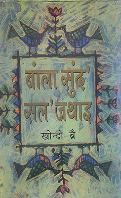 बांला सुंद' सल' जथाइ- Bangla Sungdo Solo Jothai, Volume- IV (Bodo)