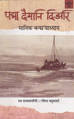 पद्मा दैमानि दिङारि- Padma Daimani Dingari (Bodo)
