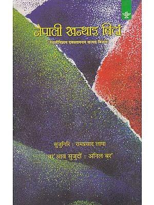 नेपाली खन्थाइ बिदां- Nepali Khonthai Bidang (Bodo)